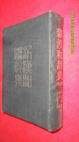 新汉日辞典(改订版)