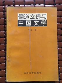 儒道玄佛与中国文学