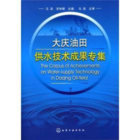 正版新书大庆油田供水技术成果专集