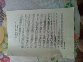 教育文献   清华大学著名教授朱祖成旧藏  力学系   学风建设与班主任工作