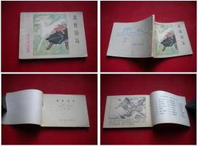 《孟良驯马》杨家将17,64开刘永义绘,河北1985.5一版二印,580号,连环画