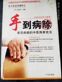 手到病除:常见疾病的中医推拿技法