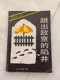 《跳出敌意的陷阱》1988年一版一印。