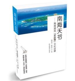 海南天书—海南渔民『更路簿』文化诠释 绝版图书