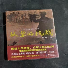 父辈的抗战 张铁柱 长江文艺出版社9787535483638  正版塑封