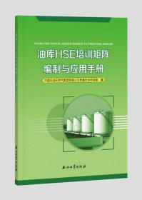 油库HSE培训矩阵编制与应用手册