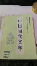 中国当代文学 第二册