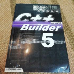C++ Bui l der5程序设计. 基础教学篇