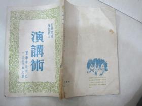 民国旧书--演讲术(1943年6版)