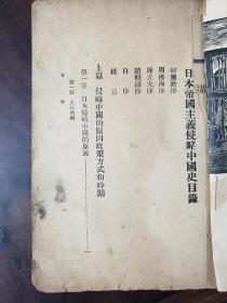 日本帝国主义侵略中国史      缺前后书皮