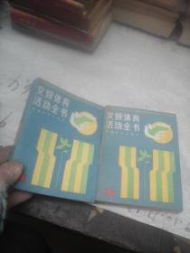 文娱体育活动全书(上 下册)