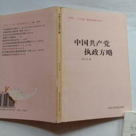 中国共产党执政方略