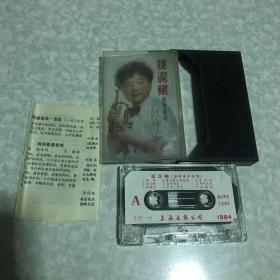磁带:捉泥鳅童声独唱