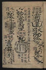【复印件】五雷符 捉贼法 圆光法 八卦方位镇定 祝由十三科