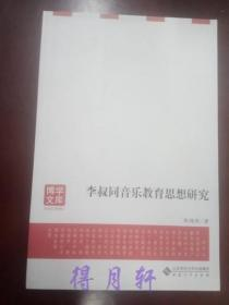 《李叔同音乐教育思想研究》(博学文库)张程刚著 安徽大学出版社2014年一版一印
