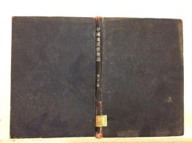 中国地质学会志【第三十一卷、英文版、民国】1951