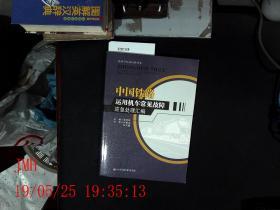 中国铁路运用机车常见故障应急处理汇编 2
