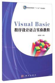 "VisualBasic程序设计语言实验教程/普通高等教育""十二五""规划教材"