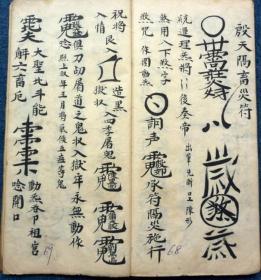 【复印件】元皇秘诀 符咒 符法