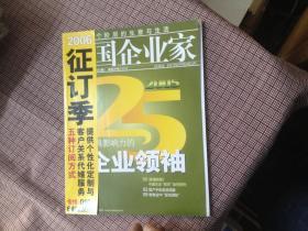 中国企业家2005年第23期