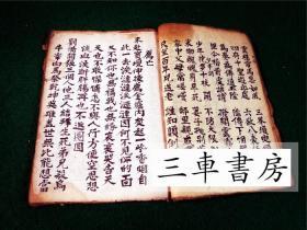 【复印件】手抄本科仪书《召孤法事》地藏、三宝、酒曲 线装古籍