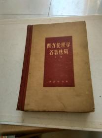 西方伦理学名著选辑 上卷  1964年一版一印