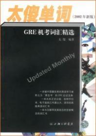 太傻单词:GRE机考词汇精选(2002年全新版)