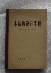 木结构设计手册