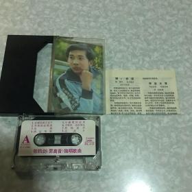 磁带:郁钧剑独唱歌曲