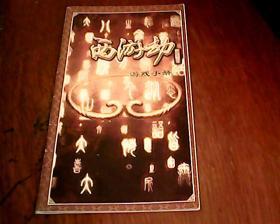 西游劫;游戏手册(标准版)