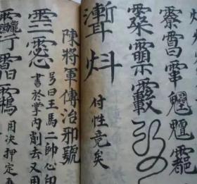 【复印件】酆都诸符秘 封门捉鬼符 白蛇符 攻病法 茅山筷子止痛符 降邪法件
