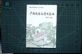 沪剧流派与演唱基础 附牒 B0007Z