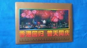 香港回归普天同庆邮票