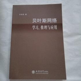 贝叶斯网络学习、推理与应用(王双成)