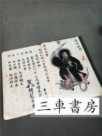 【复印件】手抄真武祖师《蛇法本》收煞收蛇箍法、精毒、断血、住痛符咒秘诀
