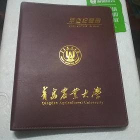 青岛农业大学毕业纪念册   (空白)-