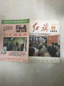 红旗 1985.13(只有封面与封底)