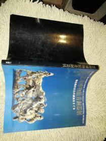 日文原版  云南博物馆青铜器展 【多插图  142页】  1984年初版   亚细亚文化交流中心