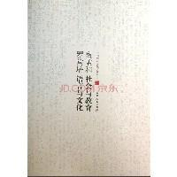 中国学术文化名著文库 陶孟和 社会与教育 罗常培 语言与文化