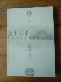 海上人家:海洋渔业经济与渔民社会——海洋与中国丛书