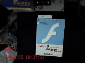 Flash 8标准教程 第2版
