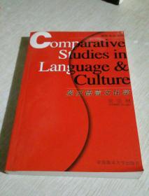英汉语言文化学