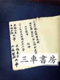 【复印件】玉皇正教度关解煞科 手抄本科仪书件