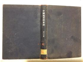 中国地质学会志【第二十七卷、英文版、民国】1947