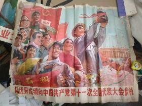 文革宣传画(以优异成绩向中国共产党第十一次全国代表大会献礼)