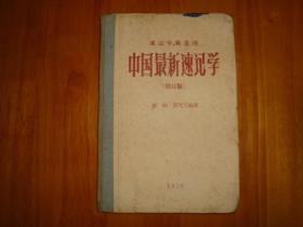 中国最新速记学(1958精装修订版)