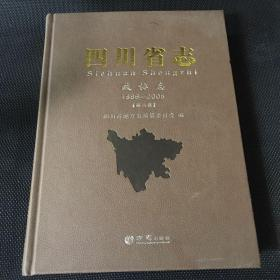 四川省志.政协志