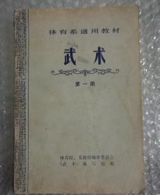 体育系通用教材 武术 (第一册)