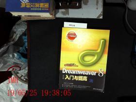 Dreamweaver 8入门与提高