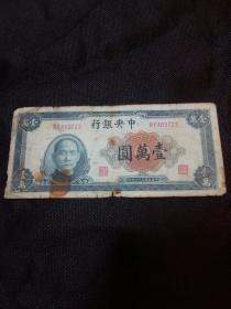 民国三十六年(1947)中央银行壹万元